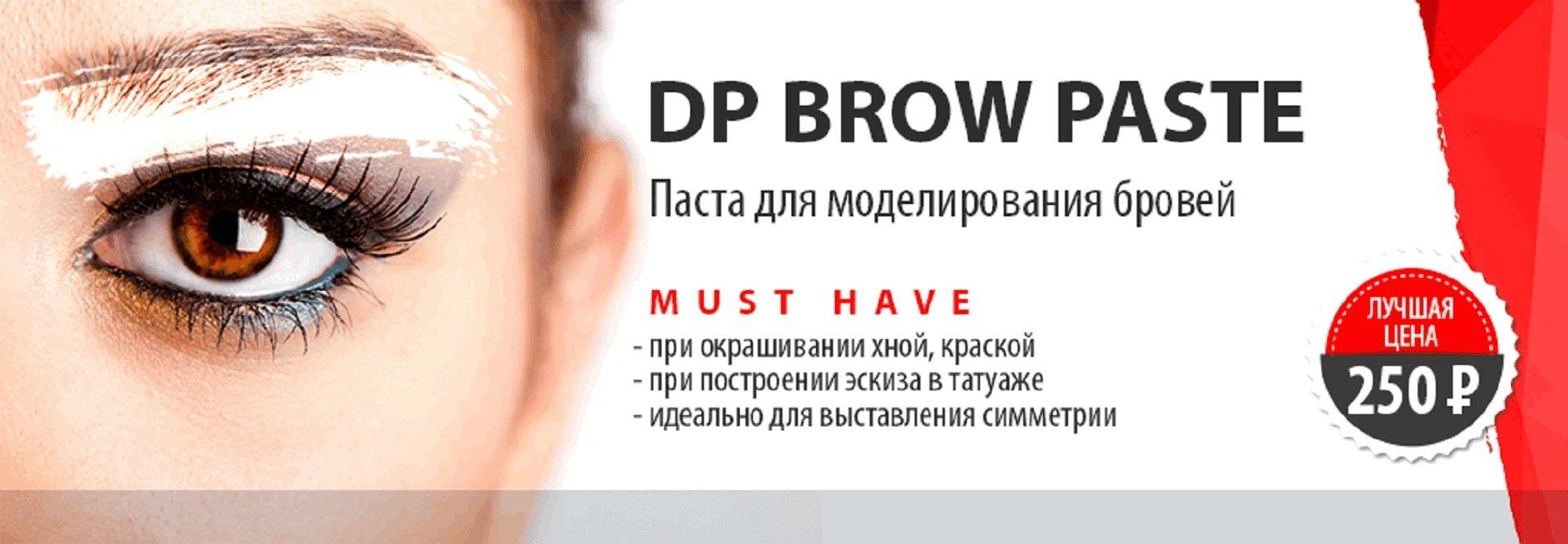 DP Brow Paste