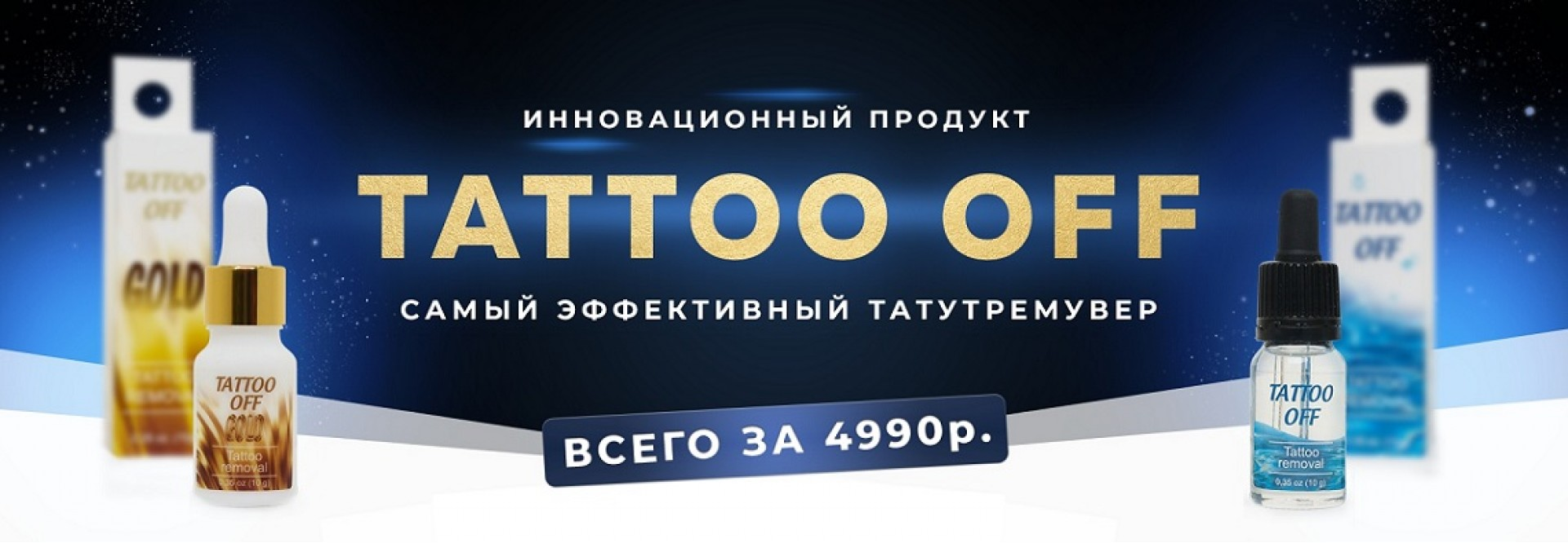 Ремувер для удаления татуажа Tattoo Off