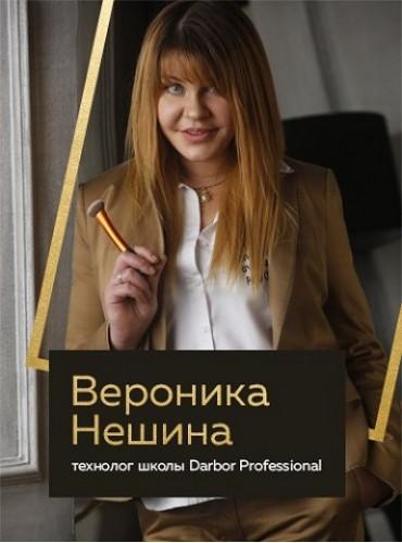 Вероника Нешина
