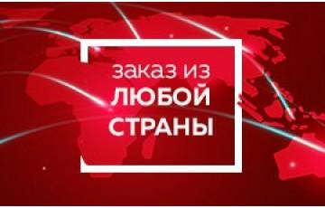 Теперь через сайт darbor.ru возможен заказ из любой страны