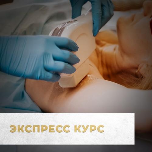 """Элос эпиляция """"Экспресс"""""""