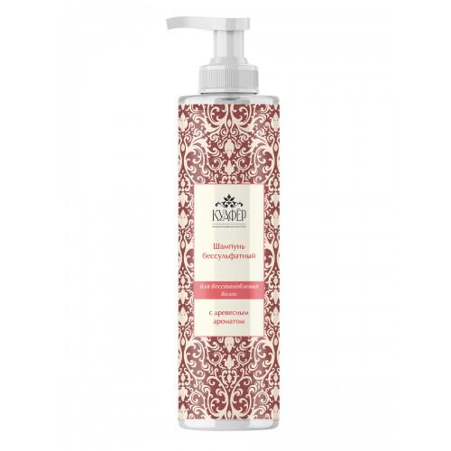 Шампунь бессульфатный для восстановления волос с древесным ароматом Куафер