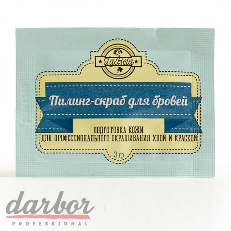 Пилинг-скраб LaBela для бровей 3 гр