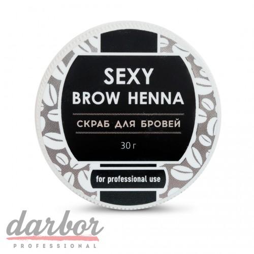 Скраб для бровей SEXY BROW HENNA аромат кофе с молоком