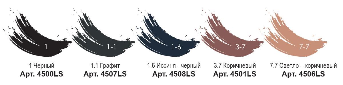 Оттенки краски Levissime